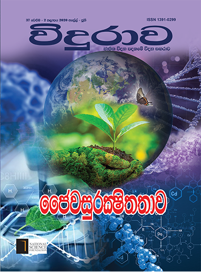 April - June 2020 (Sinhala version)