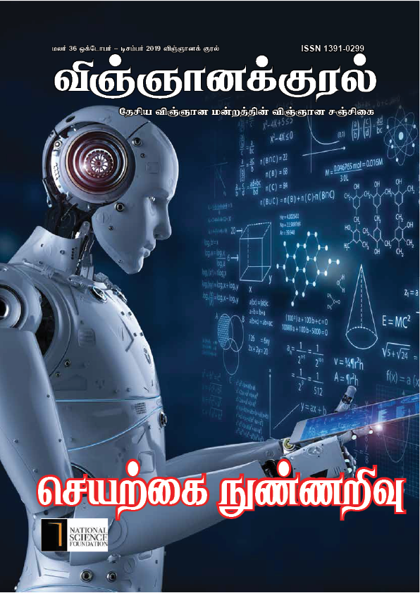 October - December 2019 (Tamil Version)